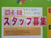 Speedy Color(スピーディーカラー) 足利大月店