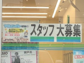 ファミリーマート豊川四ツ谷町店