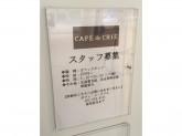 CAFE de CRIE(カフェ・ド・クリエ) オアシス21店