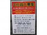 焼肉わかまつ 新長田店