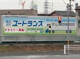 (株)ユートランス 本社
