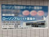 ローソン武豊前田店