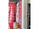 三宮オイル(株) 神戸市役所 前SS