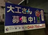 株式会社東栄住宅 町田営業所