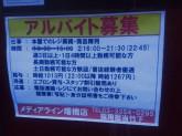 メディアライン 曙橋店