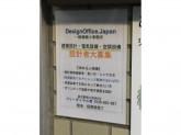 DesignOffice.Japan(デザイン オフィス ジャパン)