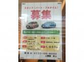 トヨタレンタカー 新大阪駅前店