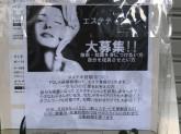 POLA THE BEAUTY(ポーラザビューティー) 伏見桃山店