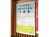 そば処 大菊総本店
