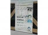 日本経済新聞 大塚専売所