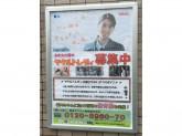 東京ヤクルト販売 高輪センター