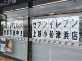 セブン-イレブン 上越小船津浜店