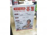 クリーニングテイクファイブ 花の木橋店