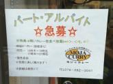 モジャカレー 姫路駅店