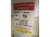 ホームセンターコーナン 伏見大手筋店