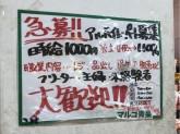 マルゴ青果(株) 田無アスタ店