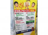 じゃんぼ総本店 JR西宮駅前店