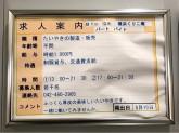 横浜くりこ庵 田無アスタ店