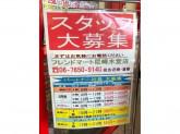 フレンドマート尼崎水堂店