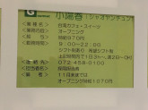 (仮称)小陽春(シャオヤンチュン) アリオ八尾店