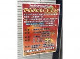 アムネット 五反田店