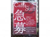 DAIBAN COFFEE cafe