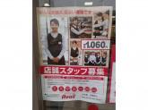CASUAL & SHOESアベイル大泉店