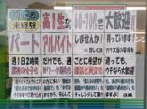ファミリーマート 蟹江学戸店