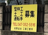 (有)工藤工業所