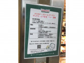 クリスピー・クリーム・ドーナツ ディアモール大阪店