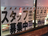セブン-イレブン 京都伏見横大路店