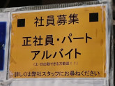 i-Room 駒込店