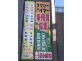大東京自動車株式会社 用賀営業所
