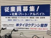 株式会社 タイヨウデンシ龍野