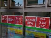 ファミリーマート 玉川上水駅南口店