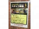 GAME GOOSE 武蔵小山店