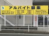 株式会社エレコン 福岡支店