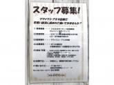 ママイクコ アスタ田無店