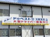 ドゥベスト株式会社 大阪支店