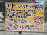 セオサイクル 南浦和店