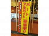 河内源氏 尼崎店