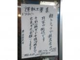 須永青果店