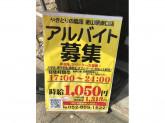 やきとりの扇屋 金山駅東口店