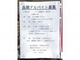 成文堂書店 早稲田正門店