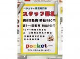pocket(ポケット) 東海荒尾店