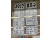 ファミリーマート 博多東那珂三丁目店