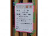 乃可勢(のかぜ)