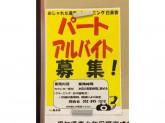 クリーニングの白英舎 ピアゴ太田川店