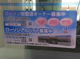 ローソン 広島的場町店