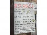 日本亭 北3条店